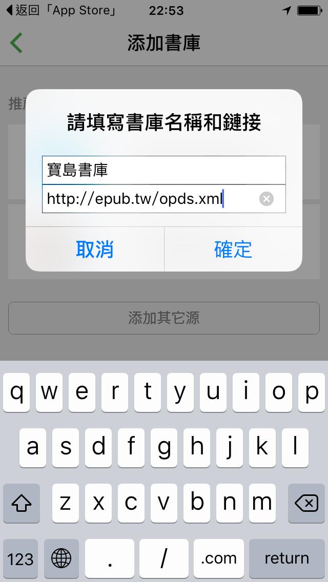 輸入 OPDS 編目位址